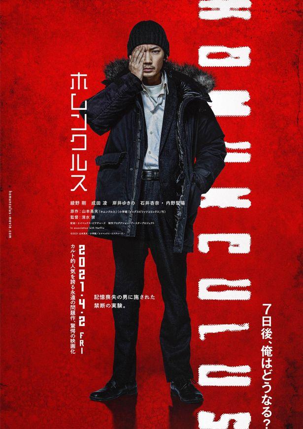 【写真を見る】綾野演じる名越の姿が写るティザーポスターも