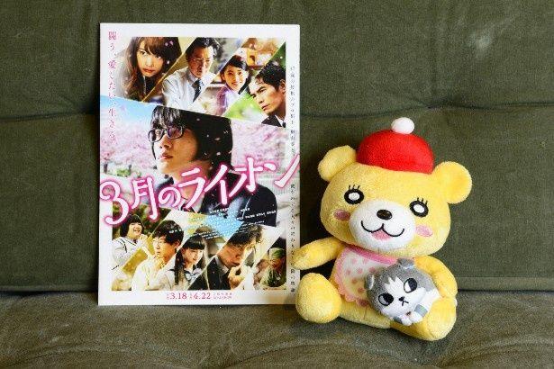 「3月のライオン」の原作者・羽海野チカから絶賛コメントが届いた