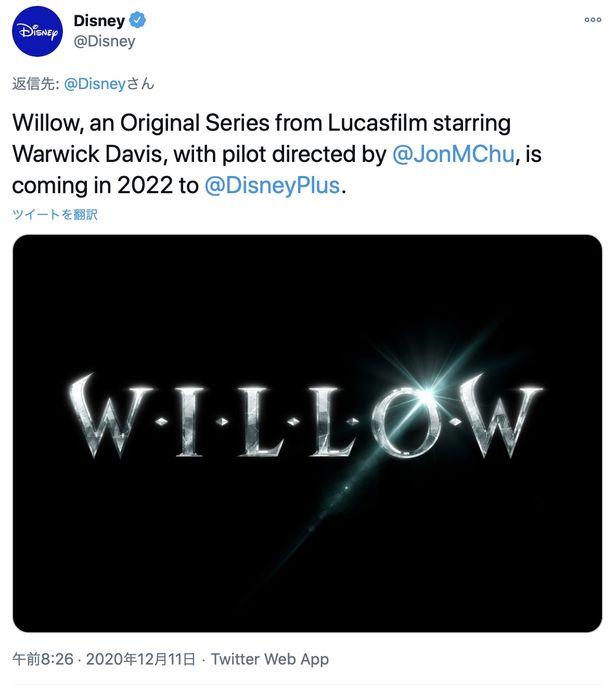 ロン・ハワード監督の名作ファンタジー『ウィロー』の続編テレビシリーズは2022年にディズニープラスで配信