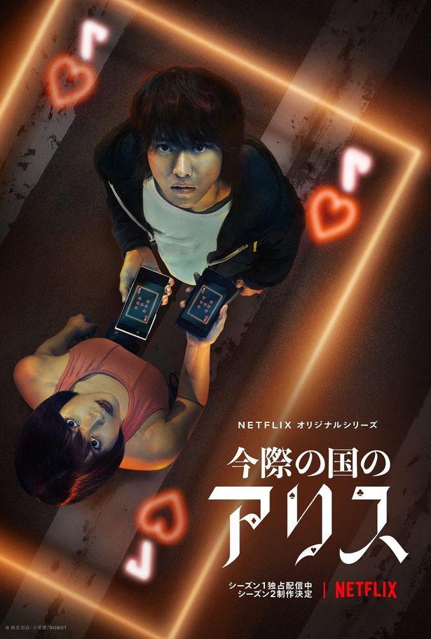 Netflixドラマ「今際の国のアリス」シーズン2の制作が決定!
