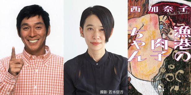 明石家さんまがアニメ映画を初プロデュース!原作は西加奈子の同名小説