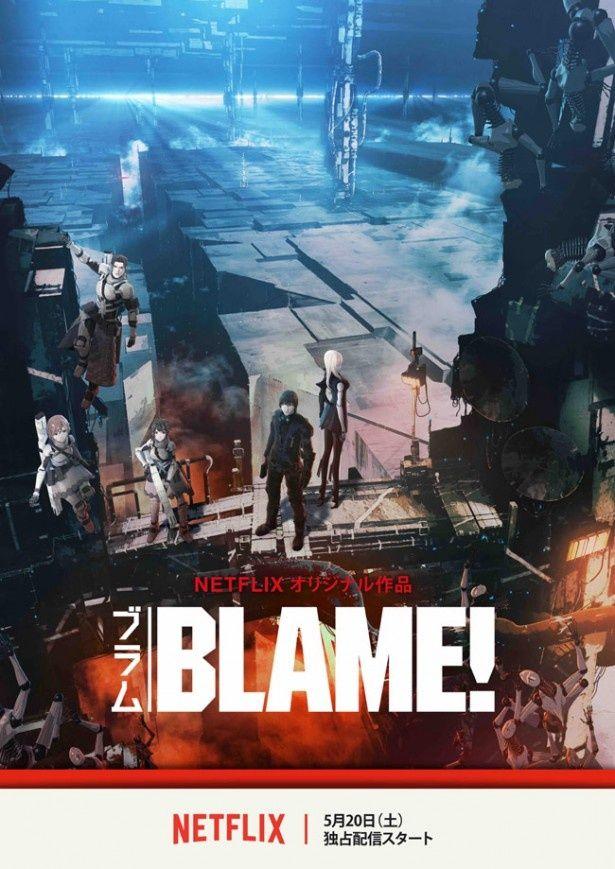 映像化不可能と言われた弐瓶勉のデビュー作『BLAME!』が遂にアニメ化