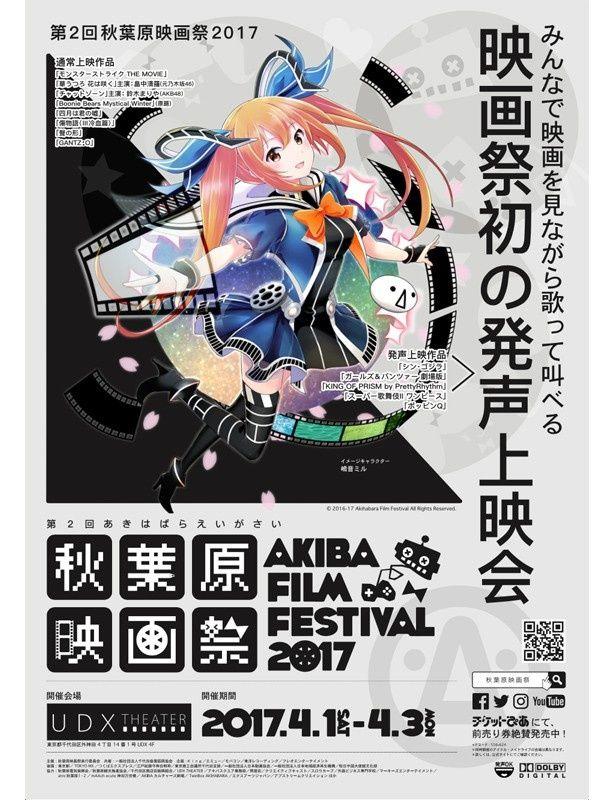 「第2回 秋葉原映画祭2017」は4月1日(土)~4月3日(月)開催