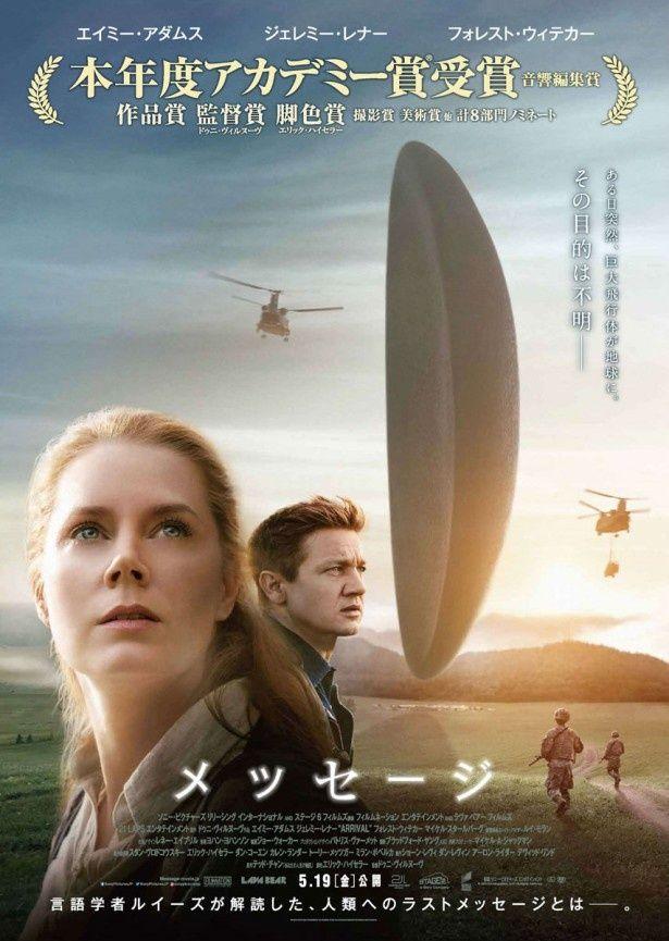 映画「メッセージ」のポスター解禁! 謎の巨大飛行体も