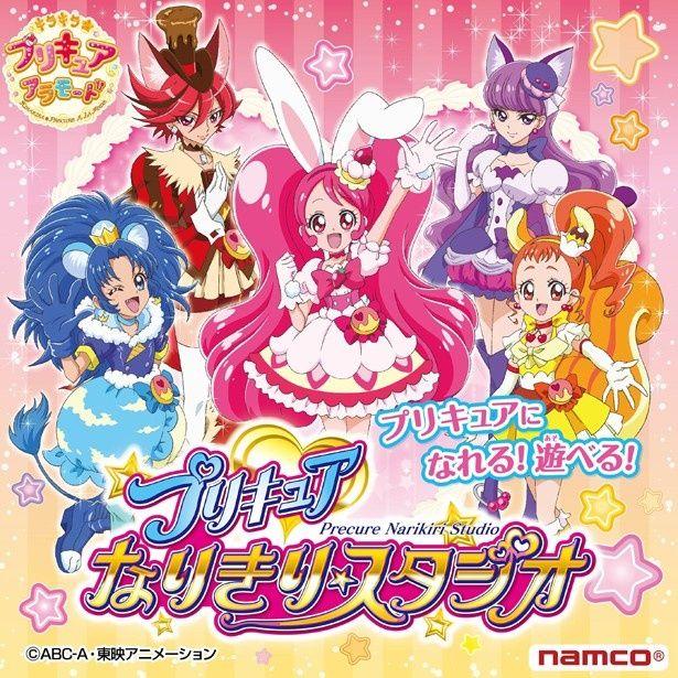 プリキュア新シリーズ・アニメ「キラキラ☆プリキュアアラモード」がテーマの「プリキュアなりきりスタジオ」