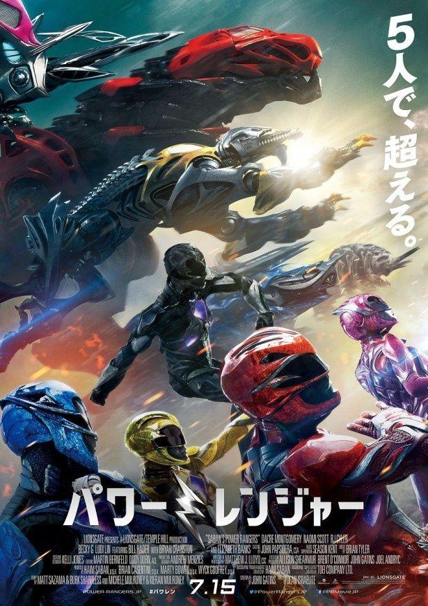"""アメリカで最も成功した日本製コンテンツと言われる""""スーパー戦隊""""をハリウッドが映画化した「パワーレンジャー」"""