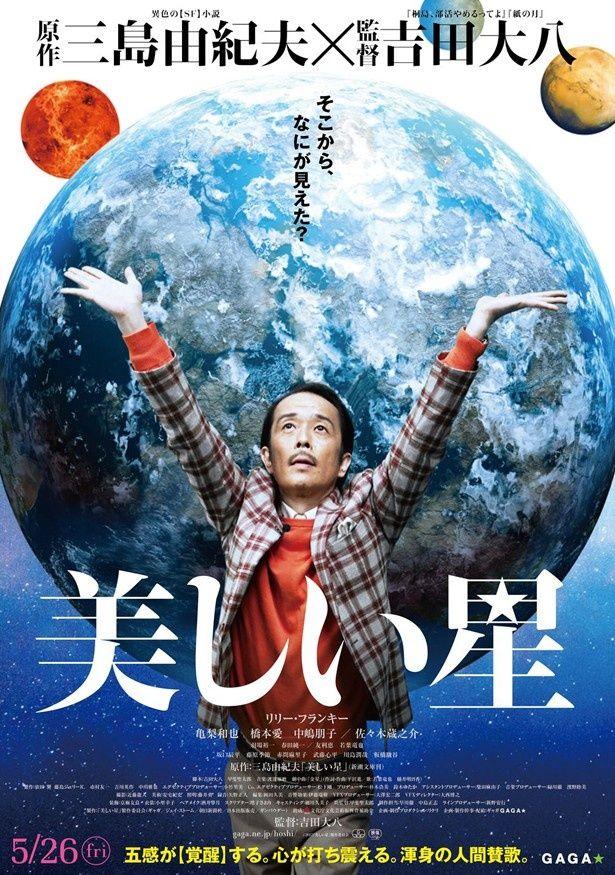 吉田大八監督最新作『美しい星』の新ポスタービジュアルが解禁に!