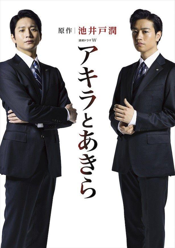 向井理と斎藤工によるW主演ドラマの放送が決定