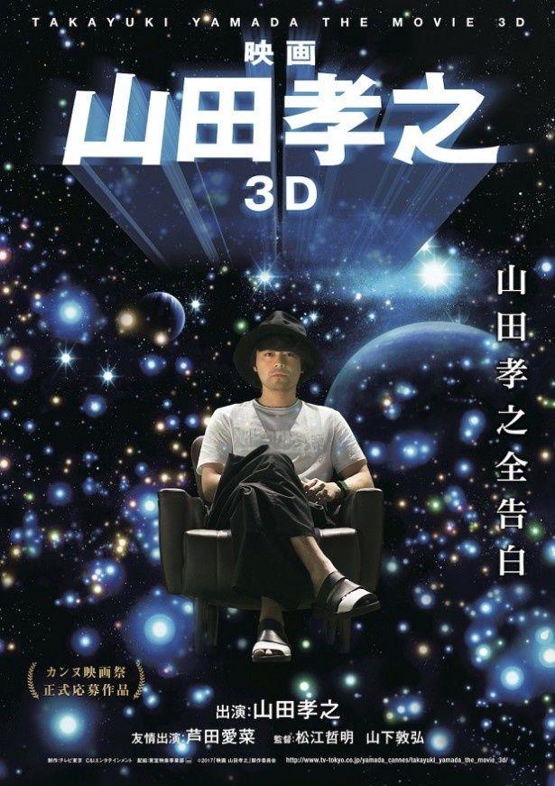 「映画 山田孝之3D」のポスタービジュアル