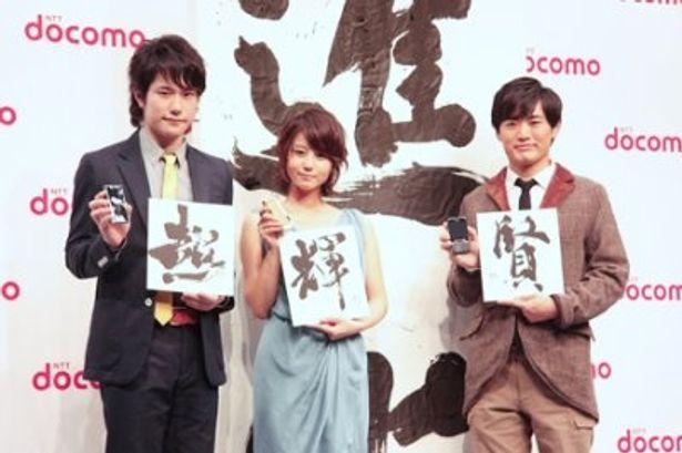 NTTドコモの新CM発表会に出席した松山ケンイチ、堀北真希、劇団ひとり