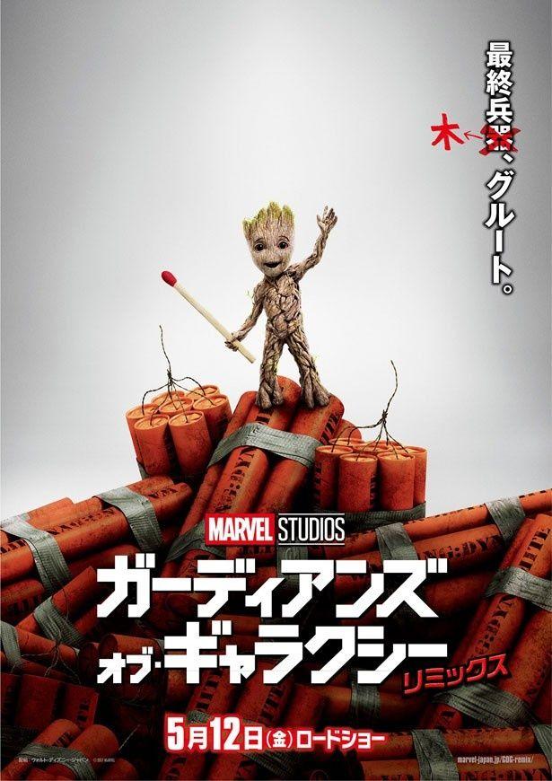 ジェームズ・ガン監督も大絶賛した日本版ポスタービジュアル