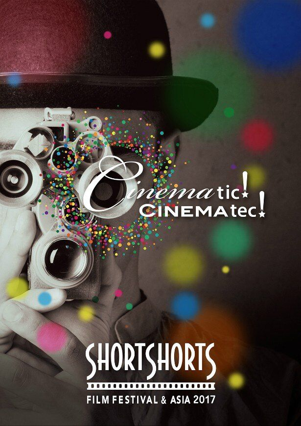 「ショートショートフィルムフェスティバル&アジア2017」メインビジュアル