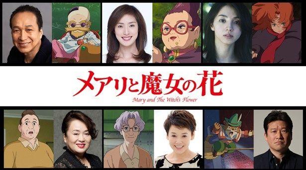 【写真を見る】『メアリと魔女の花』に天海祐希、満島ひかり、大竹しのぶら豪華俳優陣の出演が決定!
