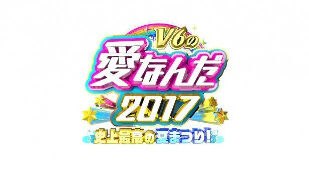 「V6の愛なんだ2017 史上最高の夏まつり!」が今夏放送決定!