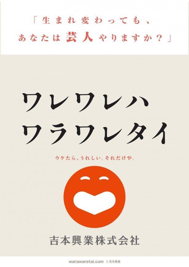 羽田圭介が「ワレワレハワラワレタイ―」特別上映舞台あいさつに登場