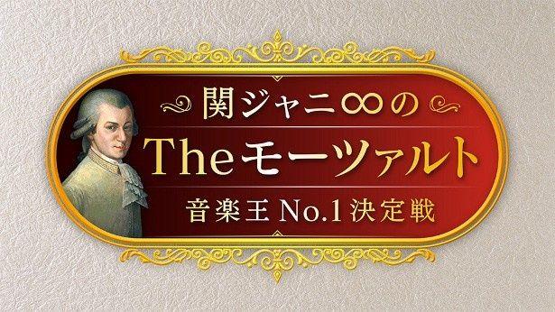 「関ジャニ∞のTheモーツァルト 音楽王No.1決定戦」 第4弾の放送が決定!