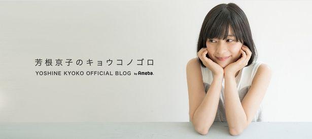 芳根京子オフィシャルブログ「芳根京子のキョウコノゴロ」より