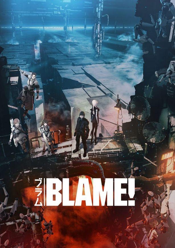"""岩浪美和音響監督自らが各劇場にて調音を行う""""東亜重音""""を実施する『BLAME!』"""