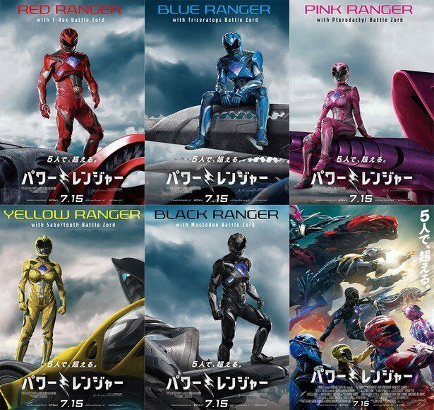 5人のレンジャースーツ姿のキャラクタービジュアルが解禁