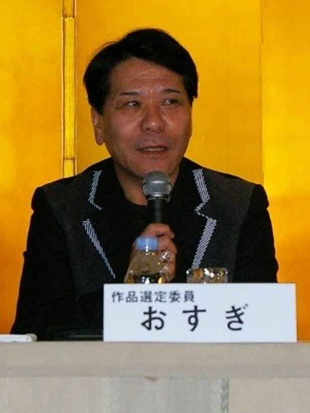 選定委員で映画評論家のおすぎ氏