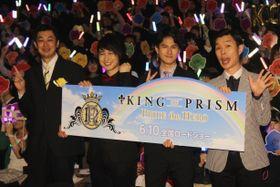 『キンプリ』のファンが歓喜!新作が韓国、香港、台湾で上映