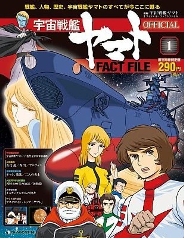 創刊号は、特製バインダー付き 創刊特別定価290円で登場!