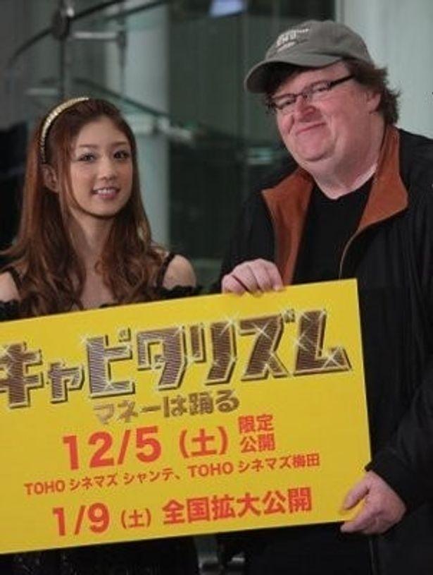 東京証券取引所で小倉優子と来日記者会見を開いたムーア監督