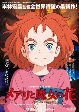 『メアリと魔女の花』に神木隆之介が参加、『中二病でも恋したい』劇場版新作公開など、2週間の新着アニメNewsまとめ読み!