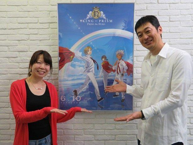 「KING OF PRISM -PRIDE the HERO-」インタビューに応じてくれた菱田正和監督とプロデューサーの西浩子さん
