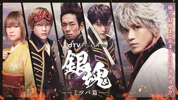dTVオリジナルドラマ「銀魂-ミツバ篇-」の本予告映像とメインビジュアルが初公開