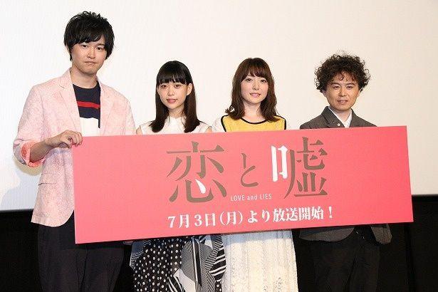 アニメ「恋と嘘」先行上映会に登壇した逢坂良太、森川葵、花澤香菜、宅野誠起(写真左から)