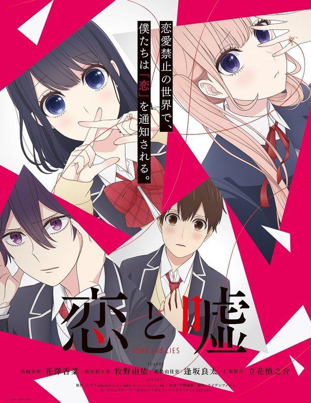 花澤香菜、牧野由依ら声優陣の顔触れも話題のアニメ「恋と嘘」のポスタービジュアル