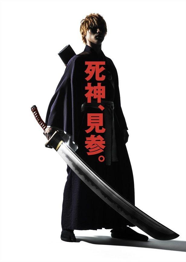 映画「BLEACH」で福士蒼汰がオレンジ髪の死神に!