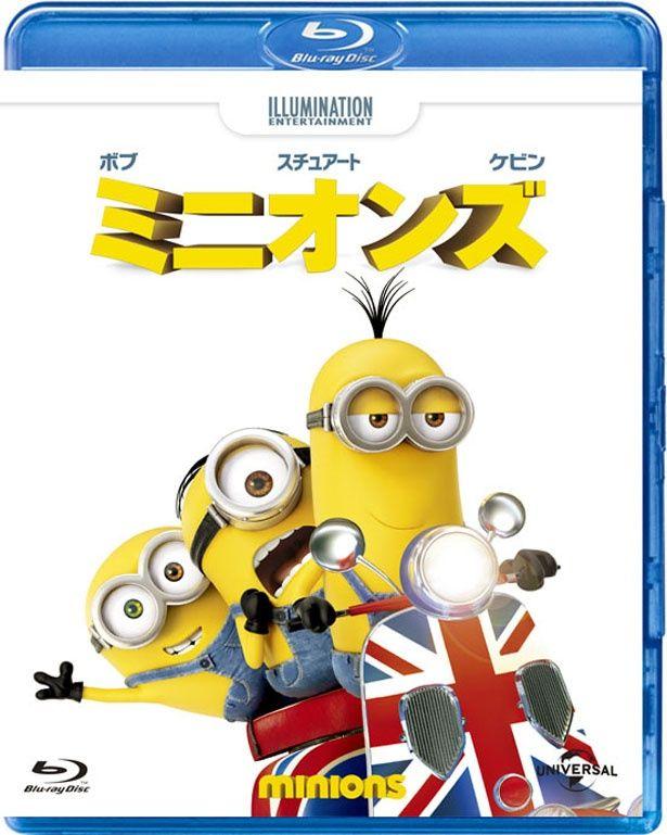 『ミニオンズ』Blu-rayは発売中