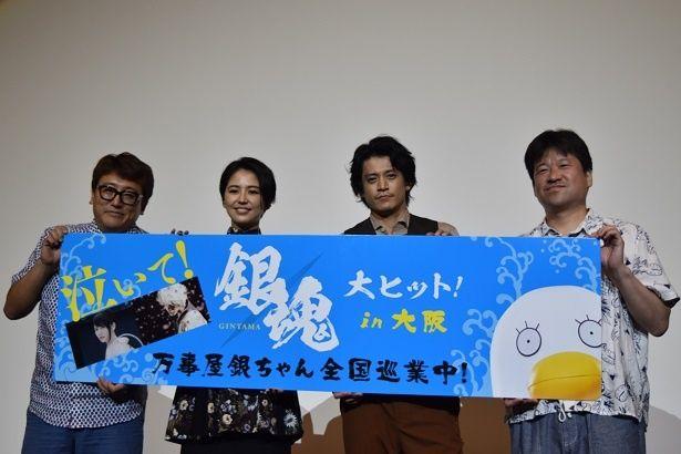 左から舞台挨拶をした福田雄一さん、長澤まさみさん、小栗旬さん、佐藤二朗さん