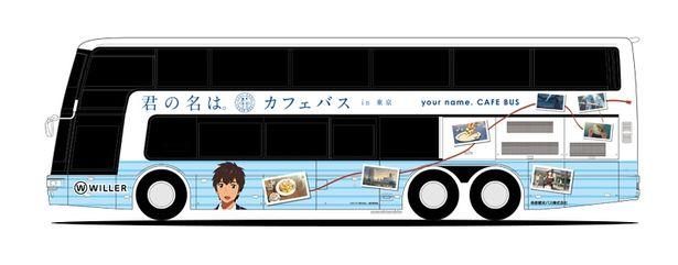 「君の名は。カフェバス」が8月3日(木)より運行を開始する