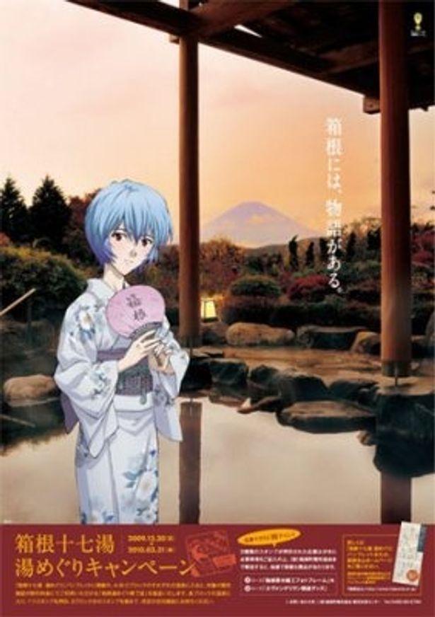 「箱根十七湯めぐり」のキャンペーンポスターに綾波レイが浴衣姿で登場!