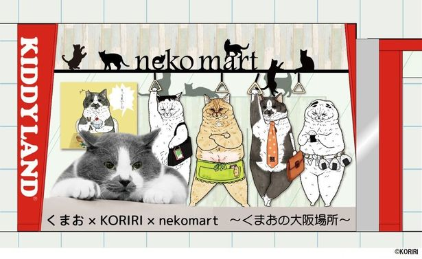 ねこ好きのための専門店「neko mart」で様々なコラボイベント「にゃつまつり2017」が開催される