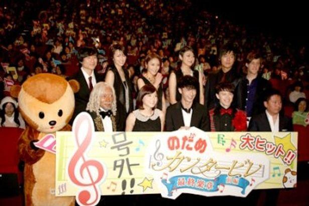 映画「のだめカンタービレ 最終楽章 前編」の初日舞台あいさつに出席した出演者一同