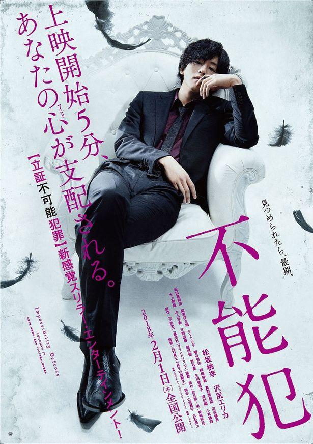 挑発するような表情が印象的な『不能犯』の松坂桃李