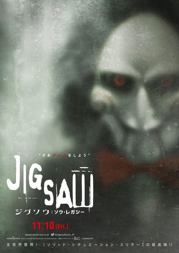 完結編から7年。あの殺人鬼ジグソウが戦慄のゲームを再び仕掛ける!?