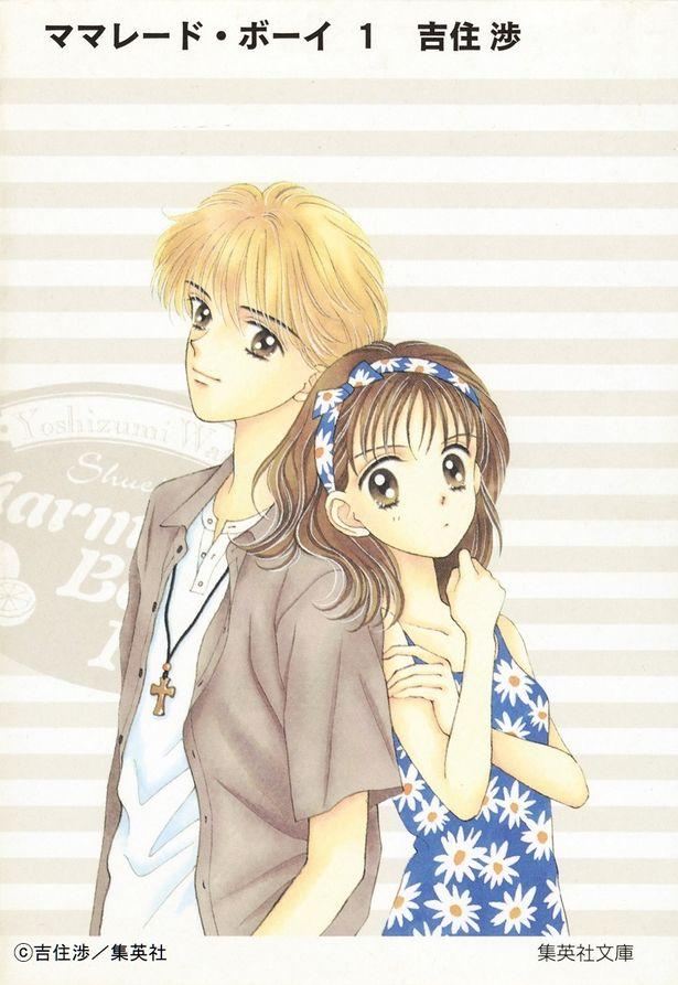 原作は90年代少女漫画ブームを代表する名作