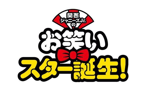 『関西ジャニーズJr.のお笑いスター誕生!』には注目のJr.が出演!