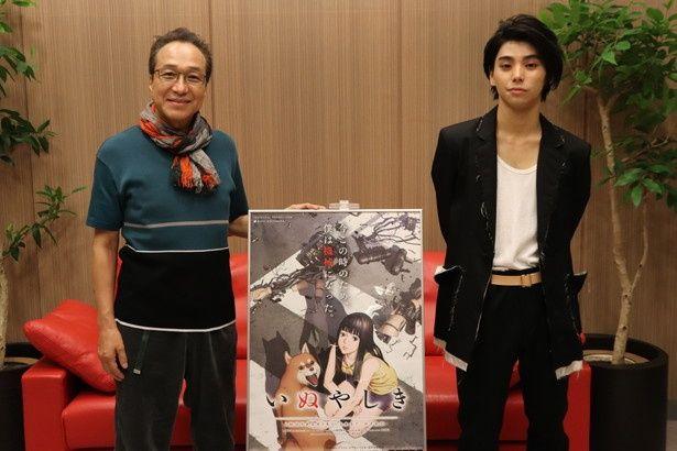 アニメ「いぬやしき」でメインキャストを務める小日向文世と村上虹郎(写真左から)にインタビュー!