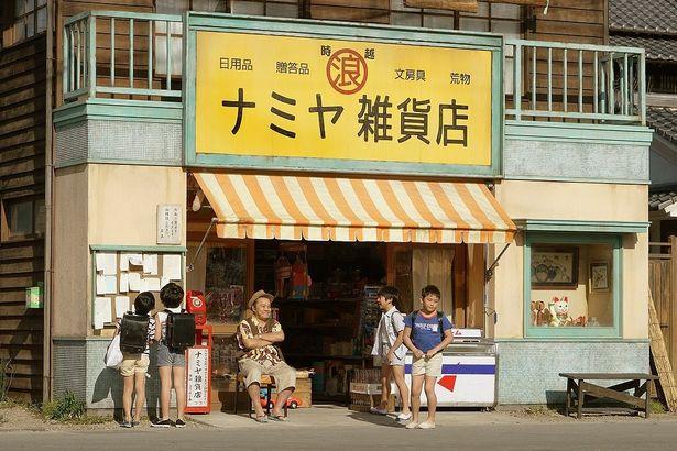 以前のナミヤ雑貨店の風景
