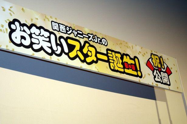 『関西ジャニーズJr.のお笑いスター誕生!』の公開記念舞台挨拶が開催