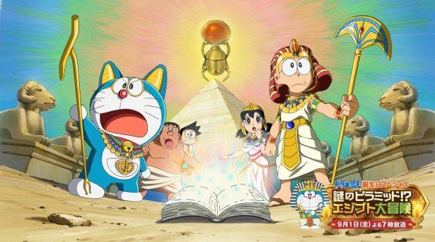 ドラえもんの誕生日を記念して「謎のピラミッド!?エジプト大冒険」を放送!