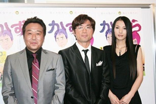 映画「かずら」の完成披露試写会に出席したさまぁ〜ずの三村マサカズ、大竹一樹と、芦名星(左から)