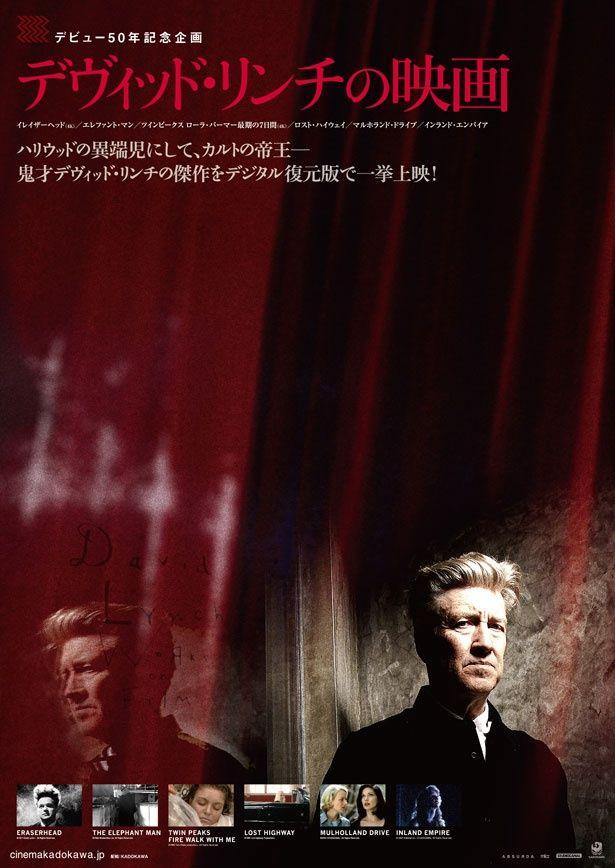 9月30日(土)より特集上映「デヴィッド・リンチの映画」が開催!