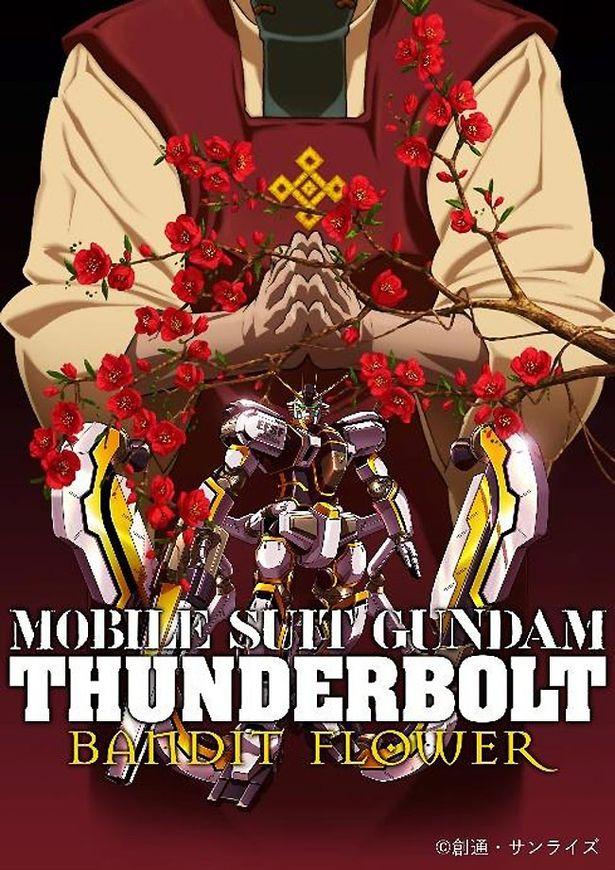 『機動戦士ガンダム サンダーボルト BANDIT FLOWER』は11月18日(土)公開